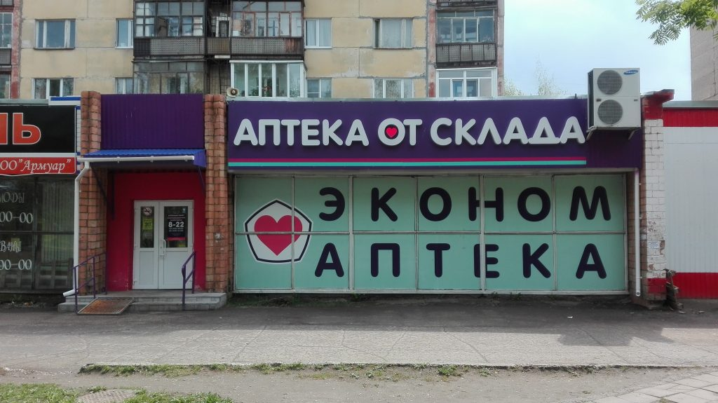 Аптека от склада Ижевск