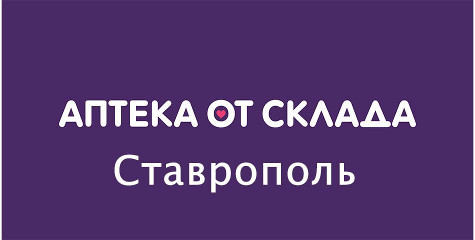 Аптечный склад Ставрополь