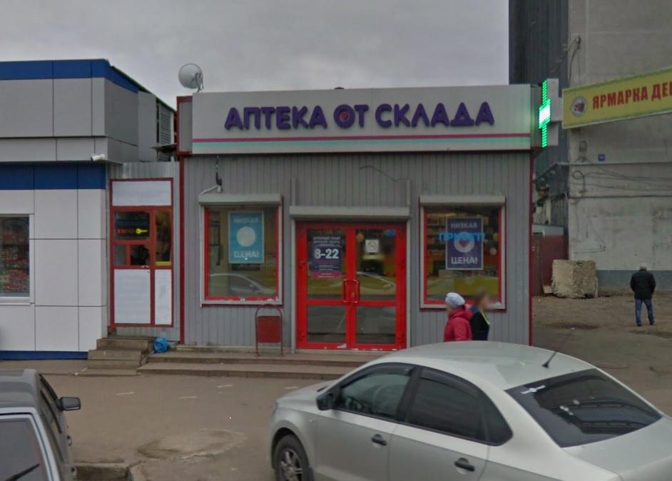 Аптека от склада Казань