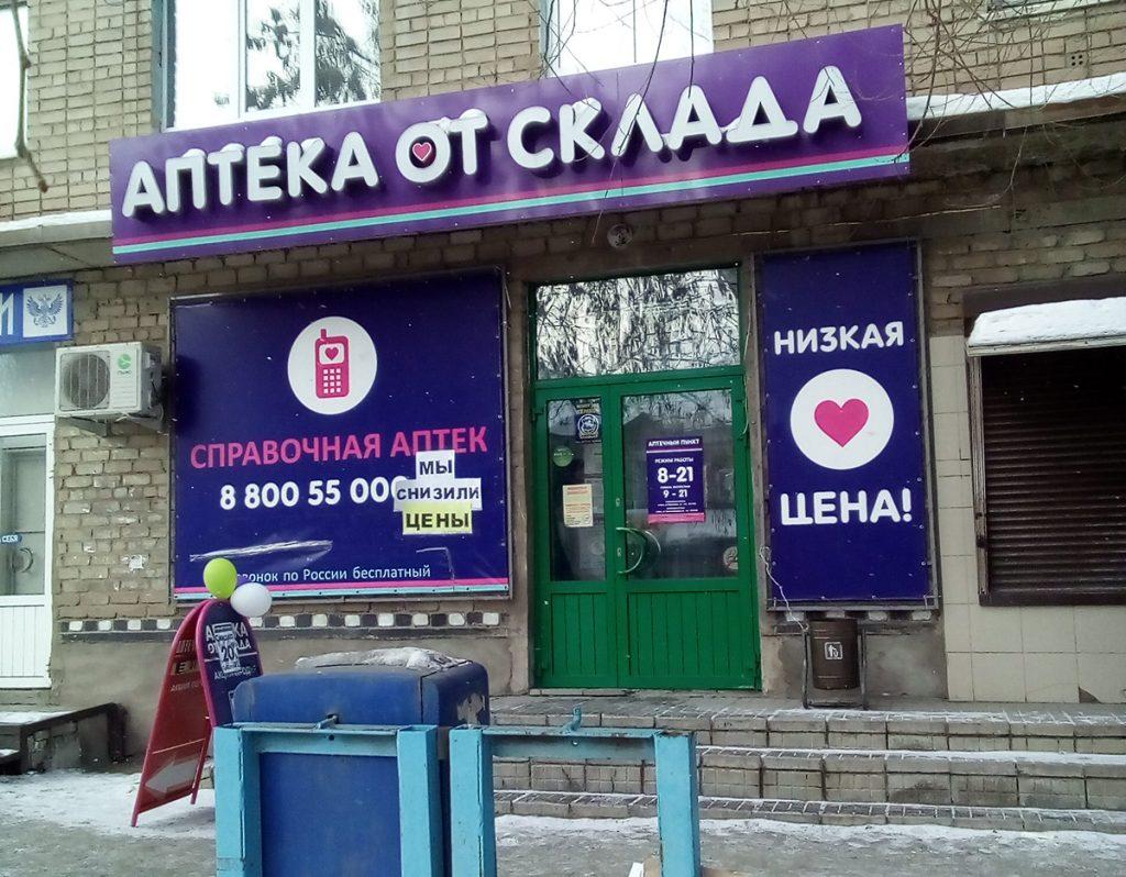 Аптека от склада Орск