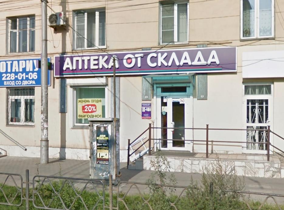 знакомый аптекарь красноярск официальный сайт