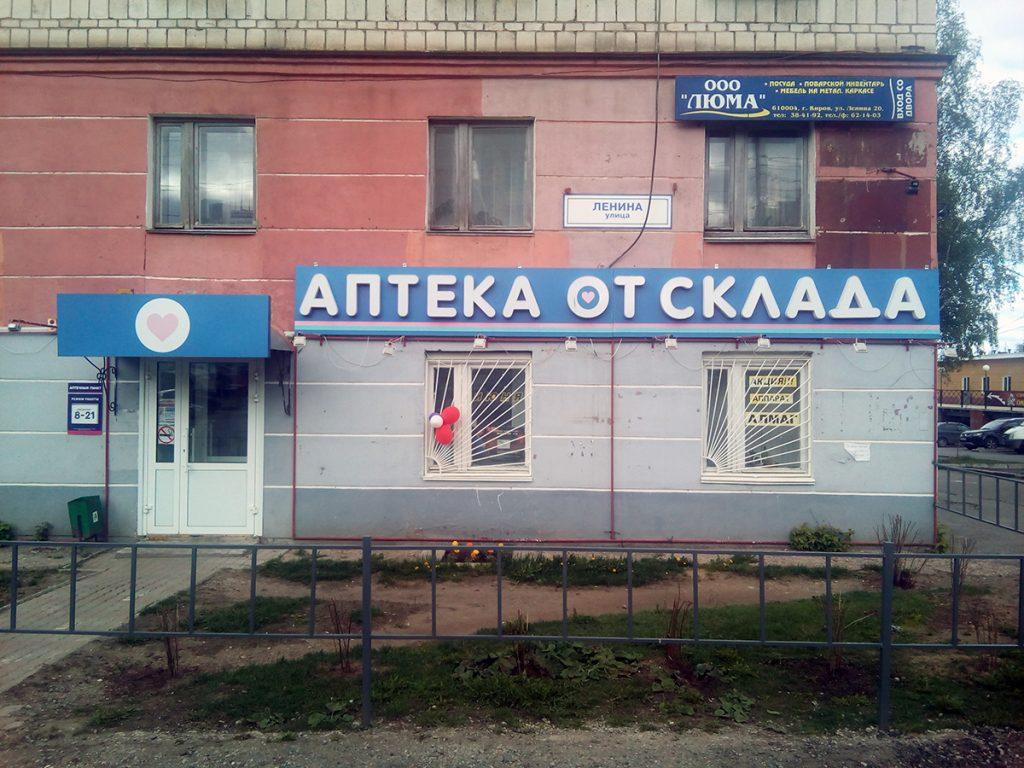 Ленина ул., 20, Киров