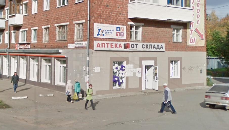 Аптека со склада Ижевск