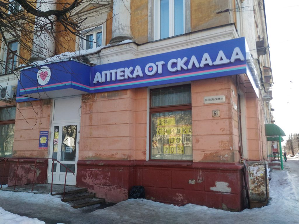 Аптека от склада Киров