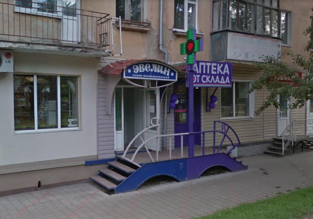 Аптека от склада официальный сайт Томск