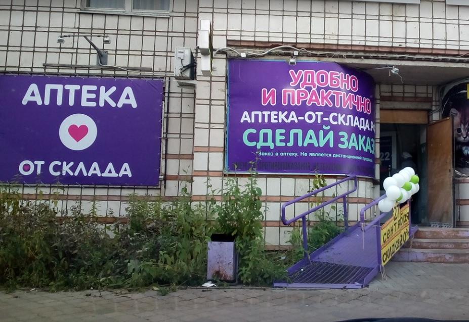 аптека от склада Сыктывкар