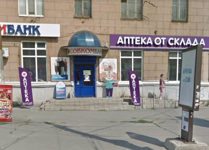 Аптека от склада - пр. Мира, 28, Орск