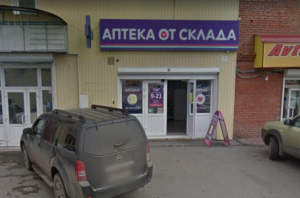 Аптека от склада Томск