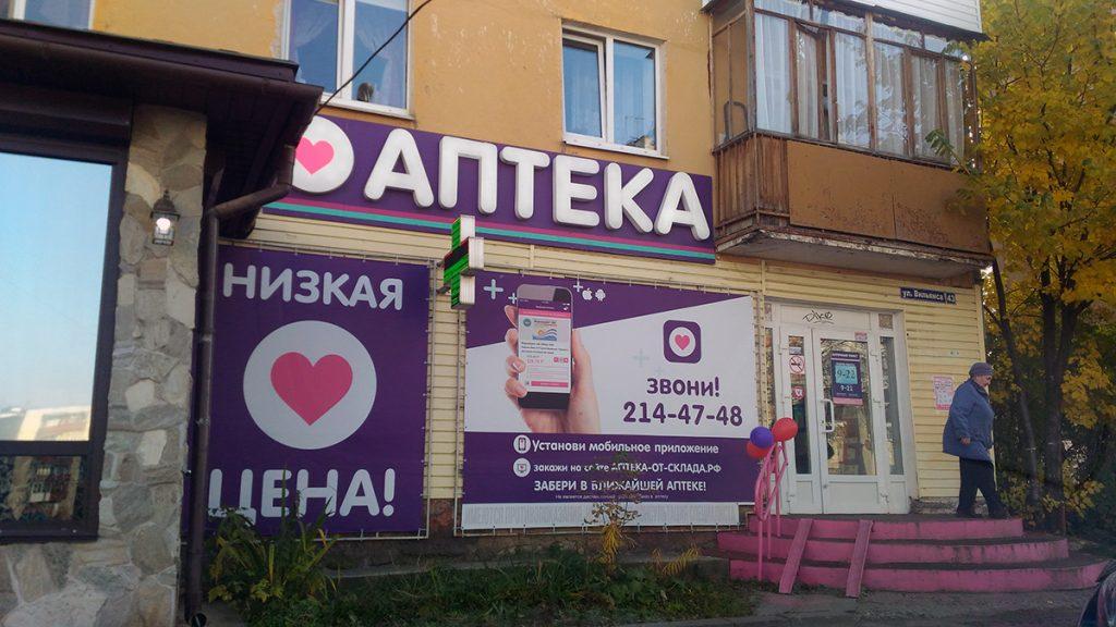 Аптека от склада Пермь