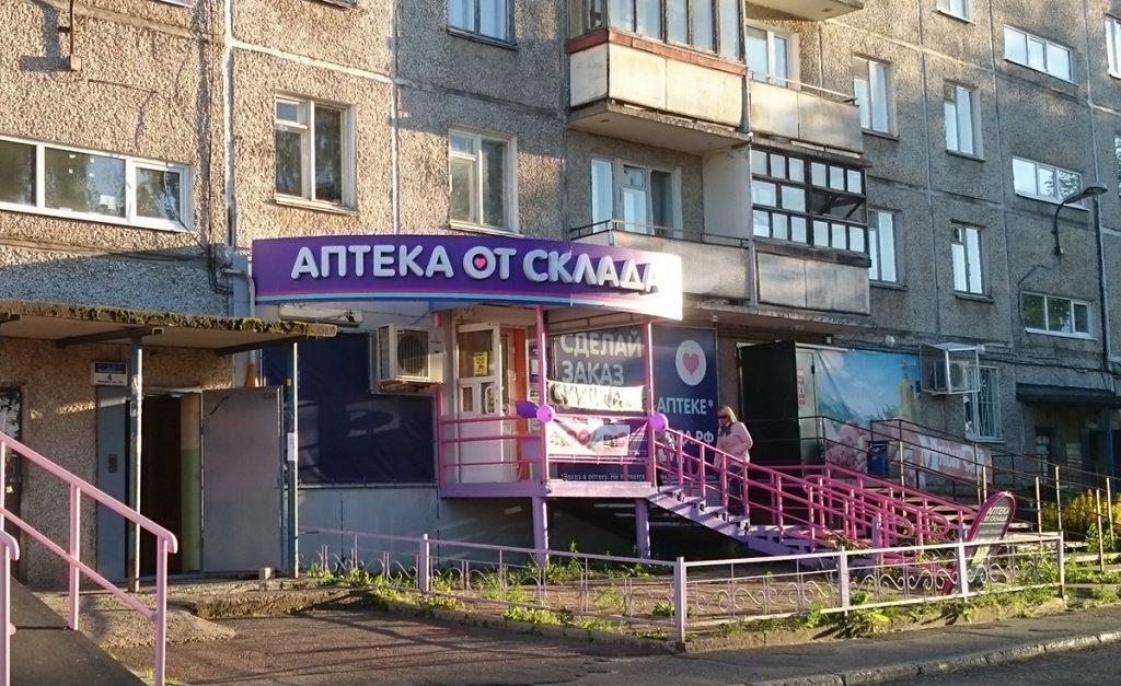 ул. Молдавская, 4, Пермь
