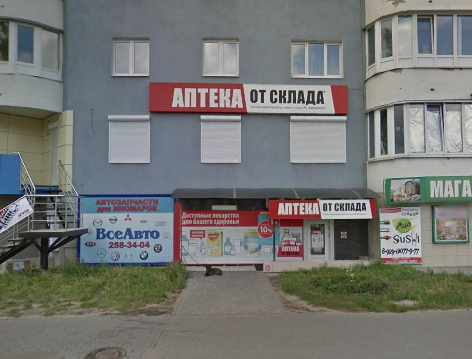 Аптека от склада Воронеж