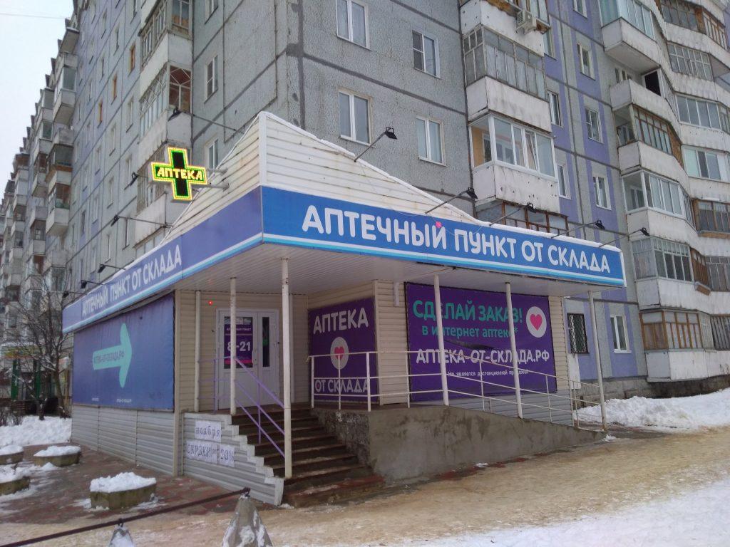ул. Петрозаводская, 21, Сыктывкар