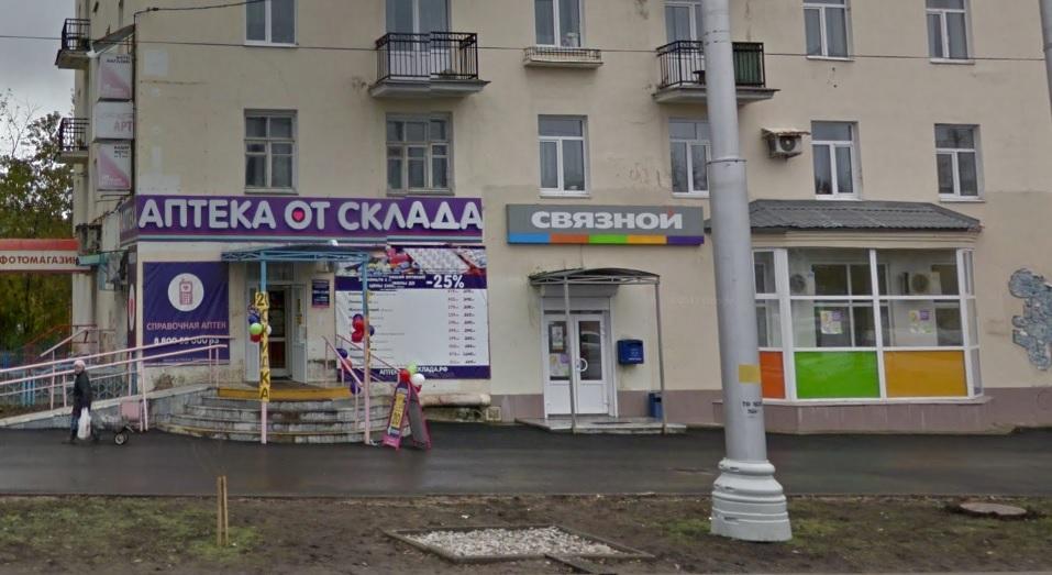 аптека от склада Березники