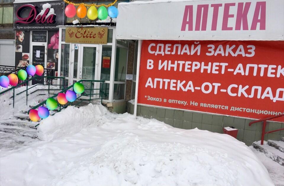 Аптека от склада Соликамск