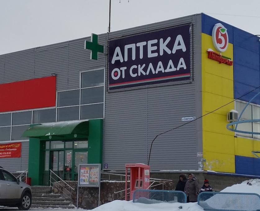 Аптека от склада Магнитогорск