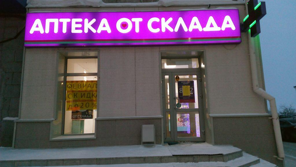ул. Титова, 25, Новосибирск