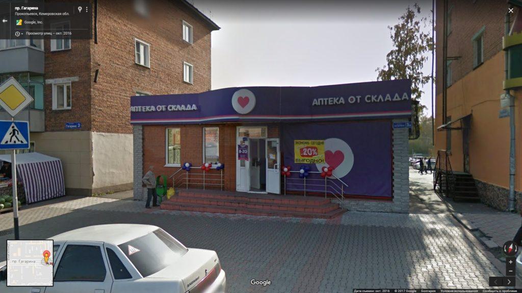 Аптека от склада Прокопьевск