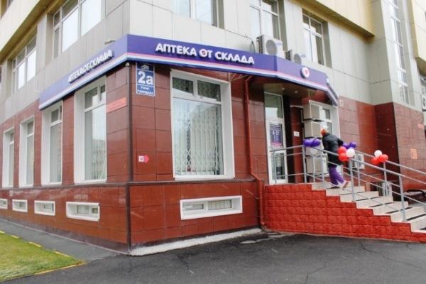 аптека от склада Новосибирск