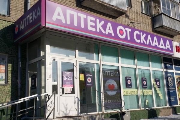 Аптека от склада Омск