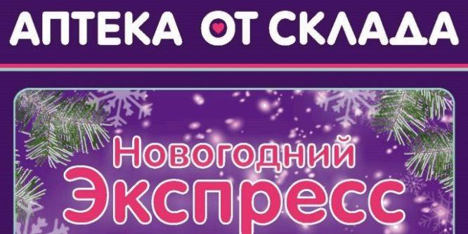 Акция Новогодний Экспресс