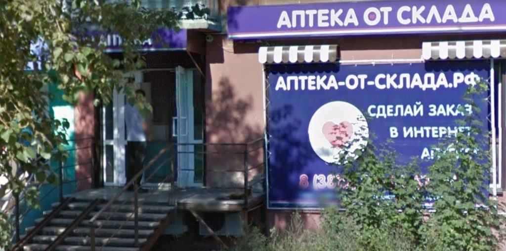 Аптека от склада официальный Омск