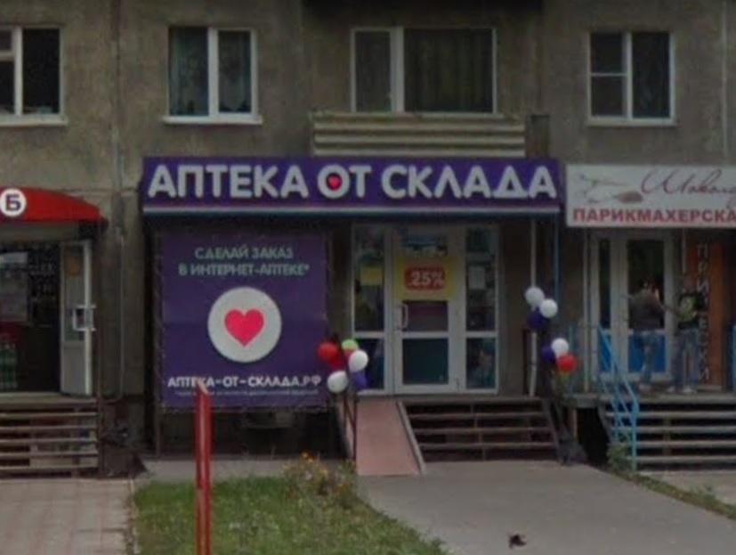 Аптека от склада официальный сайт Омск