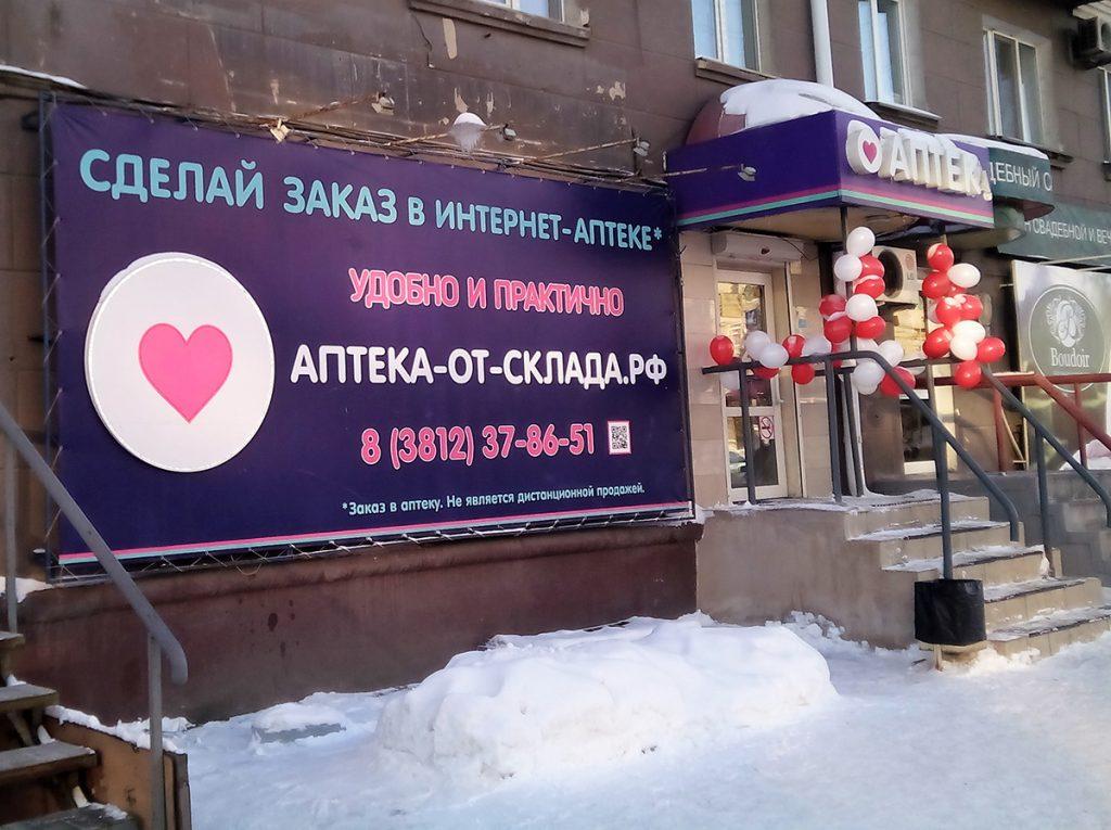 аптека со склада Омск