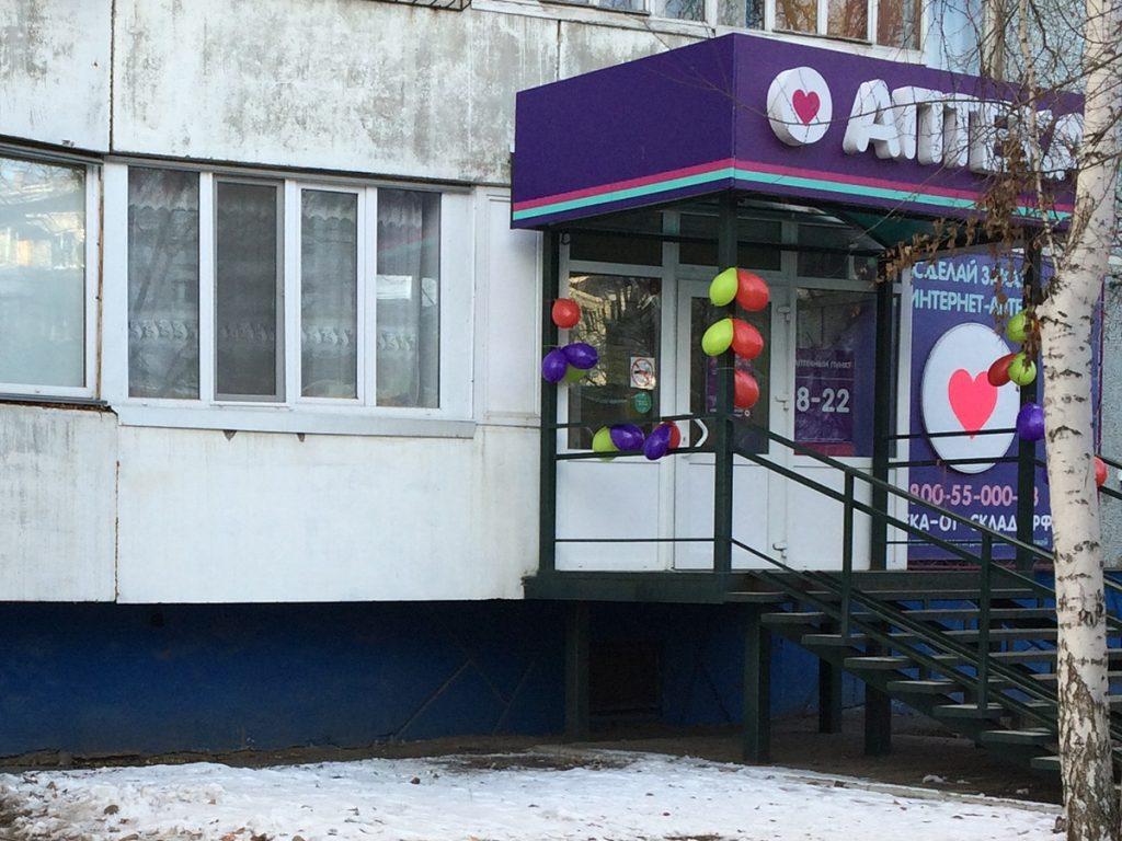 Аптека от склада, г. Омск