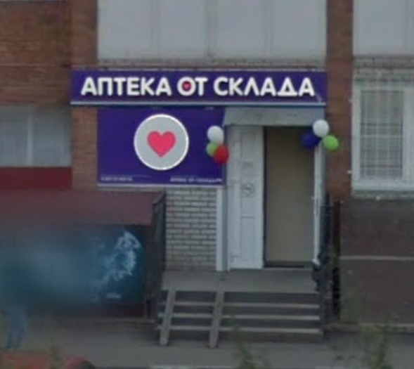 Сиреневая аптека от склада Омск