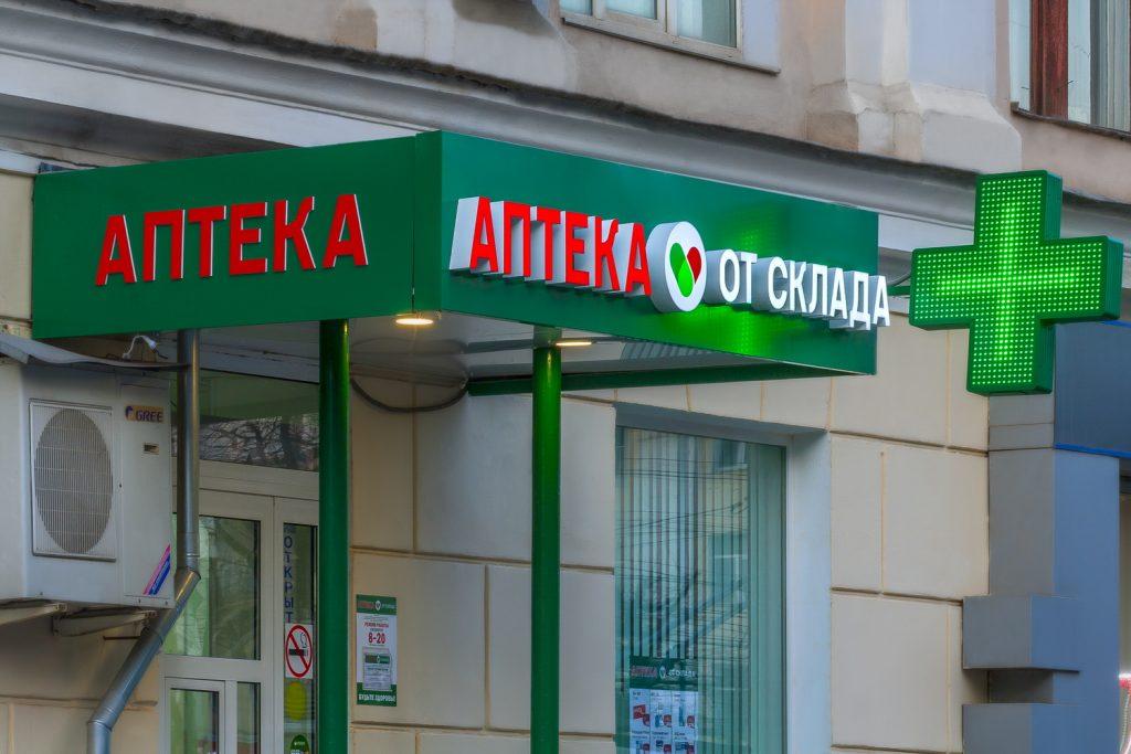 Аптека от склада в Челябинске